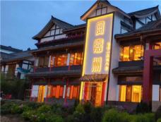 嘉州民宿酒店