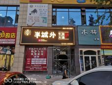 火锅  店招