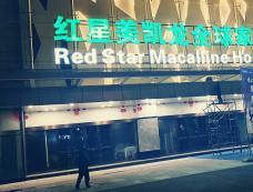 红星美凯龙大型广告字发光字