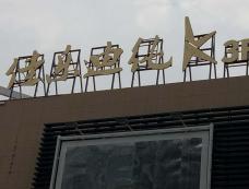 峨眉嘉乐迪KTV广告字