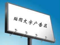 广告牌怎么设计制作做比较显眼